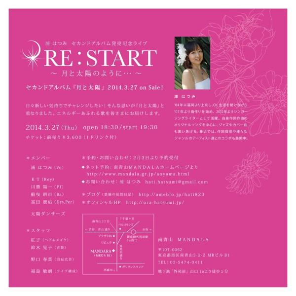 浦はつみ セカンドアルバム発売記念ライブ RE:START〜月と太陽のように〜