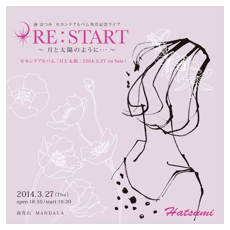 浦はつみ セカンドアルバム発売記念ライブ RE:START~月と太陽のよ...  浦はつみ セカ
