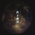 月と太陽 〜そらの呼吸ライブ〜7