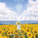 halenoba_sun_表_アウトライン